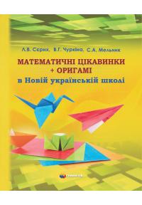 Математичні цікавинки + оригамі в Новій українській школі