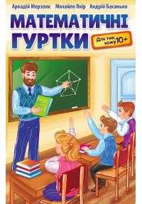 Математичні гуртки. Для тих, кому 10+