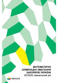 Математичні олімпіадні змагання школярів України 2019/20 навчальний рік