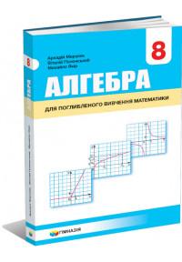 «Алгебра» підручник для 8 класу з поглибленим вивченням математики закладів загальної середньої освіти