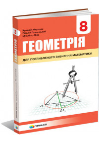 «Геометрія» підручник для 8 класу з поглибленим вивченням математики закладів загальної середньої освіти