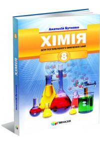 «Хімія» підручник для 8 класу з поглибленим вивченням хімії закладів загальної середньої освіти