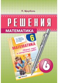 Решебник к сборнику Мерзляка. Математика. 6 класс. Щербань