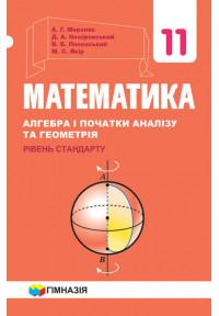 Математика (алгебра і початки аналізу та геометрія, рівень стандарту). Підручник для 11 класу закладів загальної середньої освіти