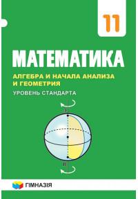 Математика. Алгебра и начала анализа. Учебник. 11 кл. Уровень стандарта