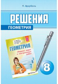 Решебник к сборнику Мерзляка. Геометрия. 8 класс.(рус) Щербань. Новый