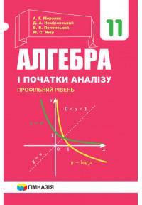 Алгебра і початки аналізу (профільний рівень). Підручник для 11 класу закладів загальної середньої освіти