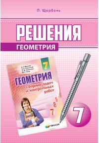 Решебник к сборнику Мерзляка. Геометрия. 7 класс.(рус) Щербань. Новый