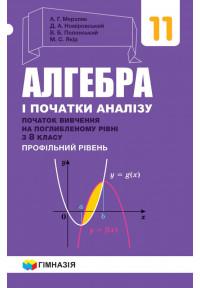 Алгебра і початки аналізу (початок вивчення на поглибленому рівні з 8 класу, профільний рівень). Підручник для 11 класу  закладів загальної середньої освіти