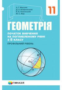 Геометрія» (початок вивчення на поглибленому рівні з 8 класу, профільний рівень). Підручник для 11 класу закладів загальної середньої освіти