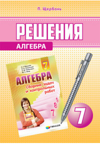 Решебник к сборнику Мерзляка. Алгебра. 7 класс.(рус) Щербань. Новый
