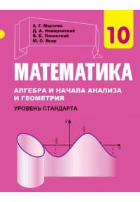 Математика (алгебра и начала анализа и геометрия, уровень стандарта) учебник для 10 класса заведений общего среднего образования