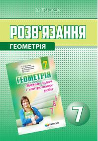 Розв'язання до збірника Мерзляка. Геометрія. 7 клас. (укр) Щербань. Новий
