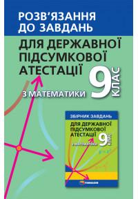 Розв'язання до завдань для ДПА з математики. 9 клас. 2017