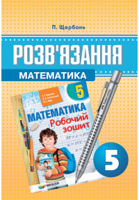 """Розв'язання до збірника Мерзляк, 5 клас. """"Робочий зошит"""".  Щербань."""