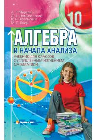 Алгебра и начала анализа. 10 кл. Учебник для классов с углубл.изуч.математики. Мерзляк. Старая программа