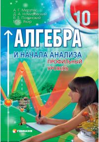 Алгебра и начала анализа.10 кл. Профильный уровень. Учебник для ОУЗ. Мерзляк. Старая программа