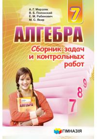 Сборник задач и контр.работ. Алгебра 7кл. Мерзляк. Новый