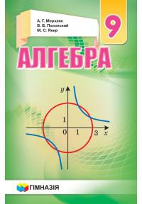 Алгебра. 9 кл. Учебник для общеобраз.учебн. заведений. Мерзляк. Новая программа. Твердый