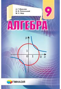 Алгебра. 9 кл.Підручник для загальноосвітніх навч.закладів. Твердий. Мерзляк