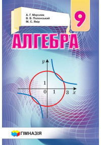 Алгебра. Підручник для 9 класу.