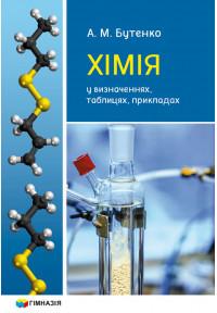 Хімія у визначеннях, таблицях, прикладах Навчальний посібник   для 7–11 класів