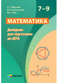 Математика. 7-9 класи. Довідник для підготовки до ДПА