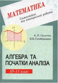 Алгебра і початки аналізу. 10 кл. Самостійні та контрольні роботи. Академічний рівень, профільний рівень. Стара програма