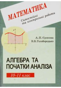 Алгебра. Самостійні та контрольні роботи. 10–11 класи