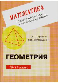 Геометрия. 10-11кл. Сам. и контр. работы.(р) Ершова