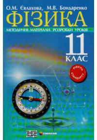 Фізика. 11 клас. Методичні матеріали. Розробки уроків. Рівень стандарту.