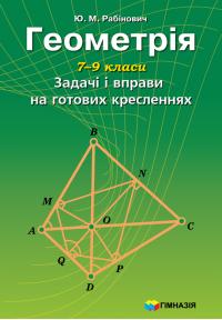 Геометрія. 7-9 класи. Задачі і вправи на готових кресленнях