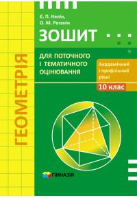 Геометрія. 10 кл. Зошит для поточного і тематичного оцінювання. Академічний і профільний рівні