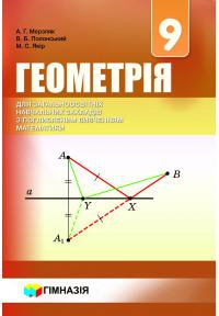 Геометрія. 9 клас. Підручник для класів з поглибленим вивченням математики.