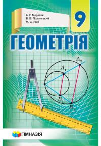 Геометрія. 9 кл. Підручник для загальноосвіт.навч.закладів. Твердий. Мерзляк. Нова програма