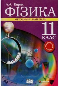 Фізика. 11 клас. Методичні матеріали. Академічний рівень.
