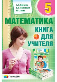 Математика. 5кл. Книга для учителя (р) Мерзляк.Новая