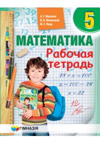 Математика. 5кл. Рабочая тетрадь. Мерзляк.Новая