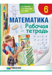 Математика. 6кл. Рабочая тетрадь. Часть 1-2.Мерзляк. Новый