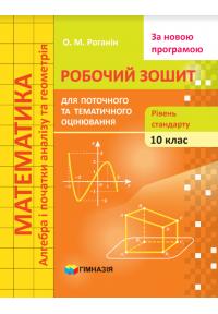 Математика. 10 клас. Робочий зошит для поточного та тематичного оцінювання. Рівень стандарту