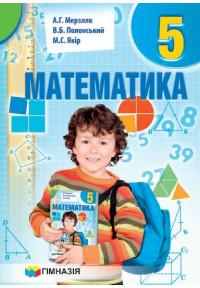 Математика. Підручник для 5 класу загальноосвітніх навчальних закладів.
