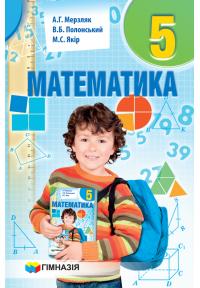Математика 5 кл. Підручник для ЗНЗ. Автор Мерзляк А.Г. 2018р.