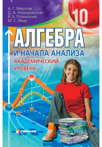 Алгебра и начала анализа .10 кл. Академический уровень.Учебник.Мерзляк
