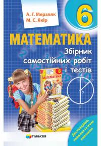 Математика. 6 клас. Збірник самостійних робіт і тестів
