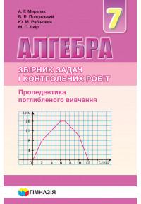 Алгебра. 7 клас. Самостійні та контрольні роботи. Пропедевтика поглибленого вивчення.