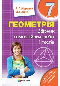 Геометрія. 7 клас. Збірник самостійних робіт і тестів