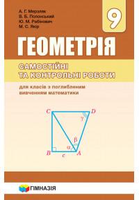 Геометрія 9 клас. Самостійні та контр. роботи для класів з  ПОГЛИБЛ. вивченням. Мерзляк