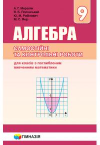 Алгебра. 9 клас. Самостійні та контрольні роботи для класів з поглибленим вивченням математики.