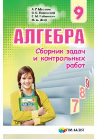 Сборник задач и контр.работ. Алгебра 9кл. Мерзляк. Новый