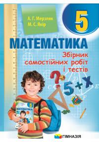 Математика. 5 клас. Збірник самостійних робіт і тестів